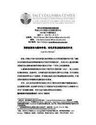 thumnail for Peterson_Perspective-_Final_-_CHINESE_version.pdf
