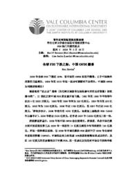 thumnail for Davies_Perspective-_Final_-_CHINESE_version.pdf