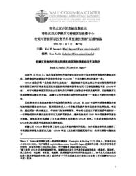 thumnail for Perspective2-PlotkinFagan-Chinese.pdf
