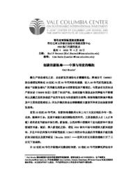 thumnail for Bruche_-_Final_-_CHINESE_version.pdf