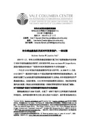 thumnail for No_25_Chinese_version.pdf