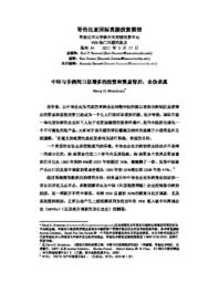 thumnail for No_34_Chinese_version.pdf