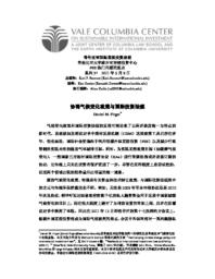 thumnail for No_37_Chinese_version_-_Firger.pdf