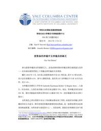 thumnail for No_59_-_Van_Harten_-_FINAL_-_CHINESE_version.pdf