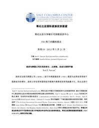 thumnail for No_69_-_Sauvant_-_CHINESE.pdf