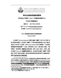 thumnail for No_70_-_Ozawa_-_CHINESE_version.pdf