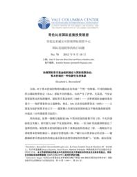 thumnail for No_78_-_Broomfield_-_CHINESE.pdf