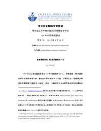 thumnail for No_79_-_Lise_Johnson_-_CHINESE.pdf