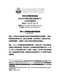 thumnail for No_82_-_Kline_-_FINAL_-_CHINESE_version.pdf