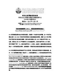 thumnail for c_No_84_-_Pathak_Laplume_and_Xavier-Oliveira_-_FINAL_-_Chinese_version.pdf