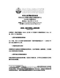 thumnail for No_89_-_Karl_-_FINAL_-_CHINESE_version.pdf