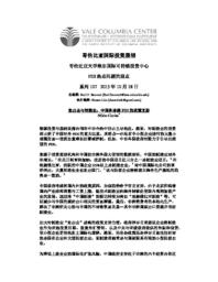 thumnail for No_107_-_Clarke_-_FINAL_-_CHINESE_version.pdf