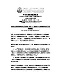 thumnail for No_108_-_Gaffney_and_Sarvanantham_-_FINAL_-_CHINESE_version.pdf