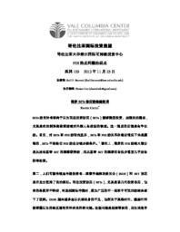 thumnail for No_109_-_Carim_-_FINAL_-_CHINESE_version.pdf