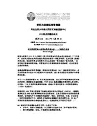 thumnail for No_119_-_Geiger_-_FINAL_-_CHINESE_version.pdf