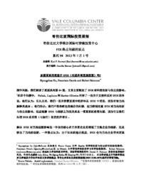thumnail for No_98_-_Jin_Garcia_and_Salomon_-_FINAL_-_CHINESE_version.pdf