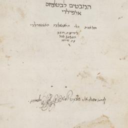 Ha-mavaṭim: melekhet kele ...