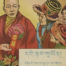 Tibetan Studies Special Collections at Columbia University