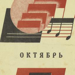 Oktyabr'