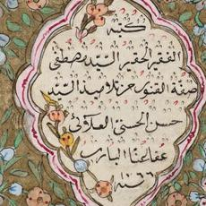 Quran in East and West: Manuscripts and Printed Books