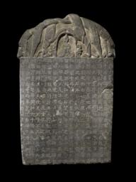 Funerary Stele, Back