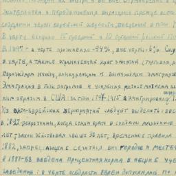 Evr. obshchina v Rossii