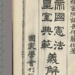 Teikoku kenpō, Kōshitsu ten...