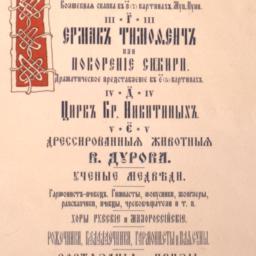 Coronation. Khodynka Program