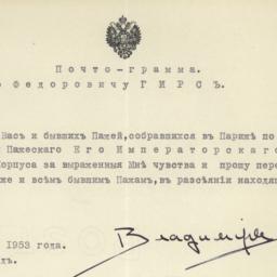 Thank you telegram from Gra...