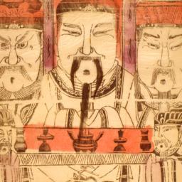 San'i zhi Shen
