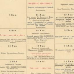 Coronation - Schedule